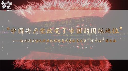 """【我在中国当大使】""""中国共产党改变了中国的国际地位"""""""