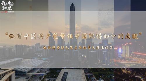 """【我在中国当大使】""""祝贺中国共产党带领中国取得如今的成就"""""""