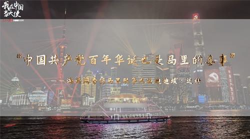 """【我在中国当大使】""""中国共产党百年华诞也是马里的喜事"""""""