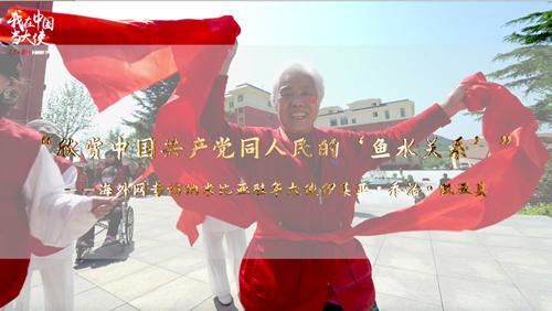 """【我在中国当大使】""""欣赏中国共产党同人民的'鱼水关系'"""""""
