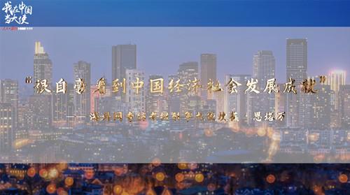 """【我在中国当大使】""""很自豪看到中国经济社会发展成就"""""""