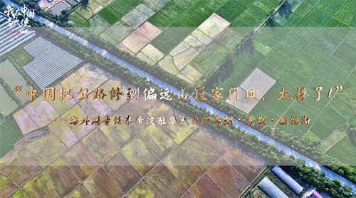"""【我在中国当大使】""""中国把路修到偏远山区家门口,太棒了!"""""""