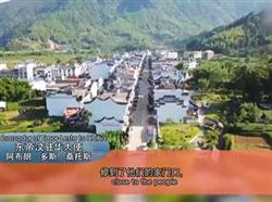 [我在中国当大使]中国把路修到偏远山区家门口,太棒了!