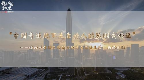 """【我在中国当大使】""""中国奇迹绝不是靠外人的恩赐或好运"""""""