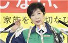 东京都取消奥运公众观赛