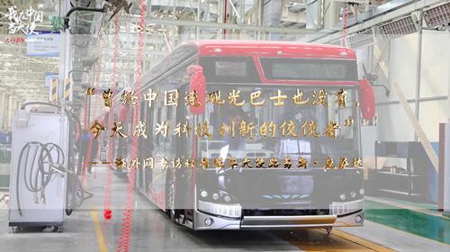 """【我在中国当大使】""""今天的中国成为科技创新的佼佼者"""""""
