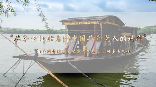 """【我在中国当大使】""""从南湖红船看到中国共产党人的精神"""""""