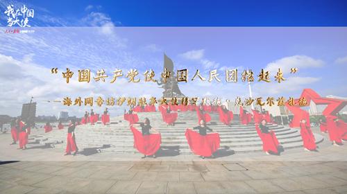 """【我在中国当大使】""""中国共产党使中国人民团结起来"""""""