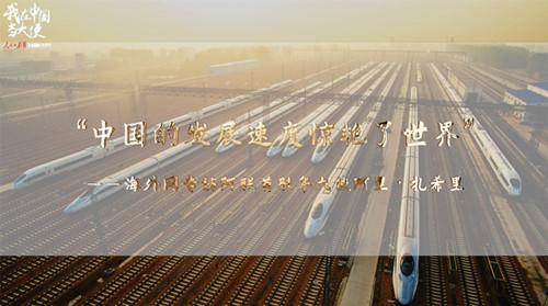 """【我在中国当大使】""""中国的发展速度惊艳了世界"""""""
