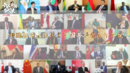 生日快乐!30国驻华大使祝贺中国共产党百年华诞(上)