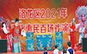 洛阳市洛龙区2021年文化惠民百场戏演出活动在潘寨村举行