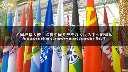 多国驻华大使:欣赏中国共产党以人民为中心的理念