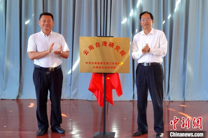 图为云南台湾研究院揭牌仪式现场。 罗婕 摄