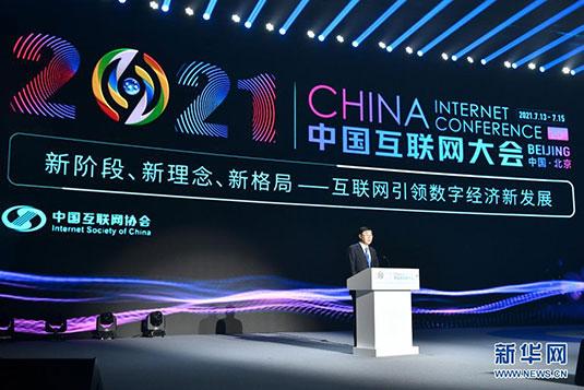 2021中国互联网大会在京开幕