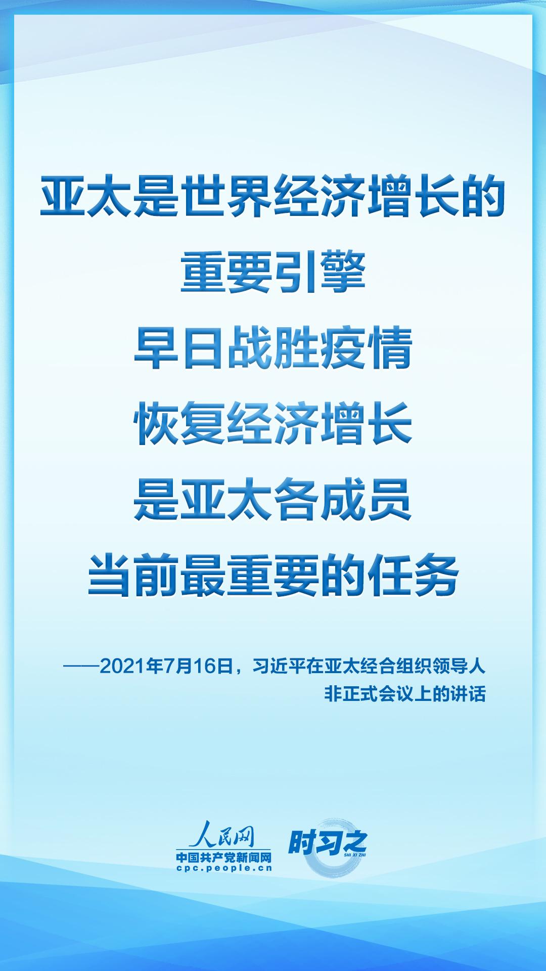 百事娱乐:共创共享亚太繁荣美好未来习近平这