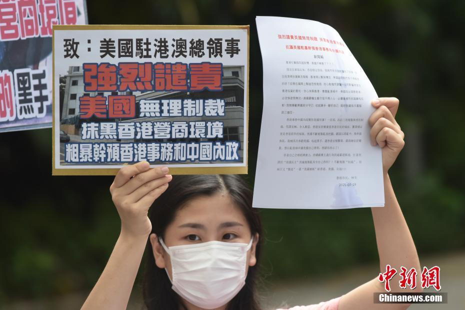 香港市民强烈谴责美国抹黑香港营商环境