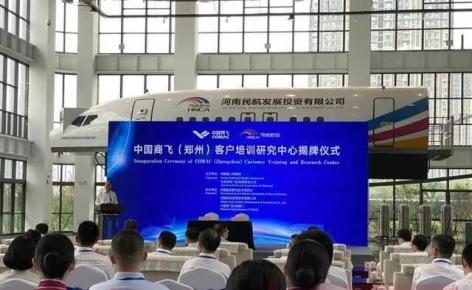 中国商飞全国首个客户培训研究中心落户郑州