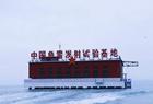 中国首个鱼雷试验基地