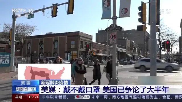 戴口罩与否之争(图源:央视新闻)