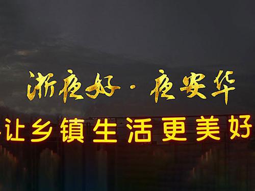 11.浙夜好·夜安华.jpg