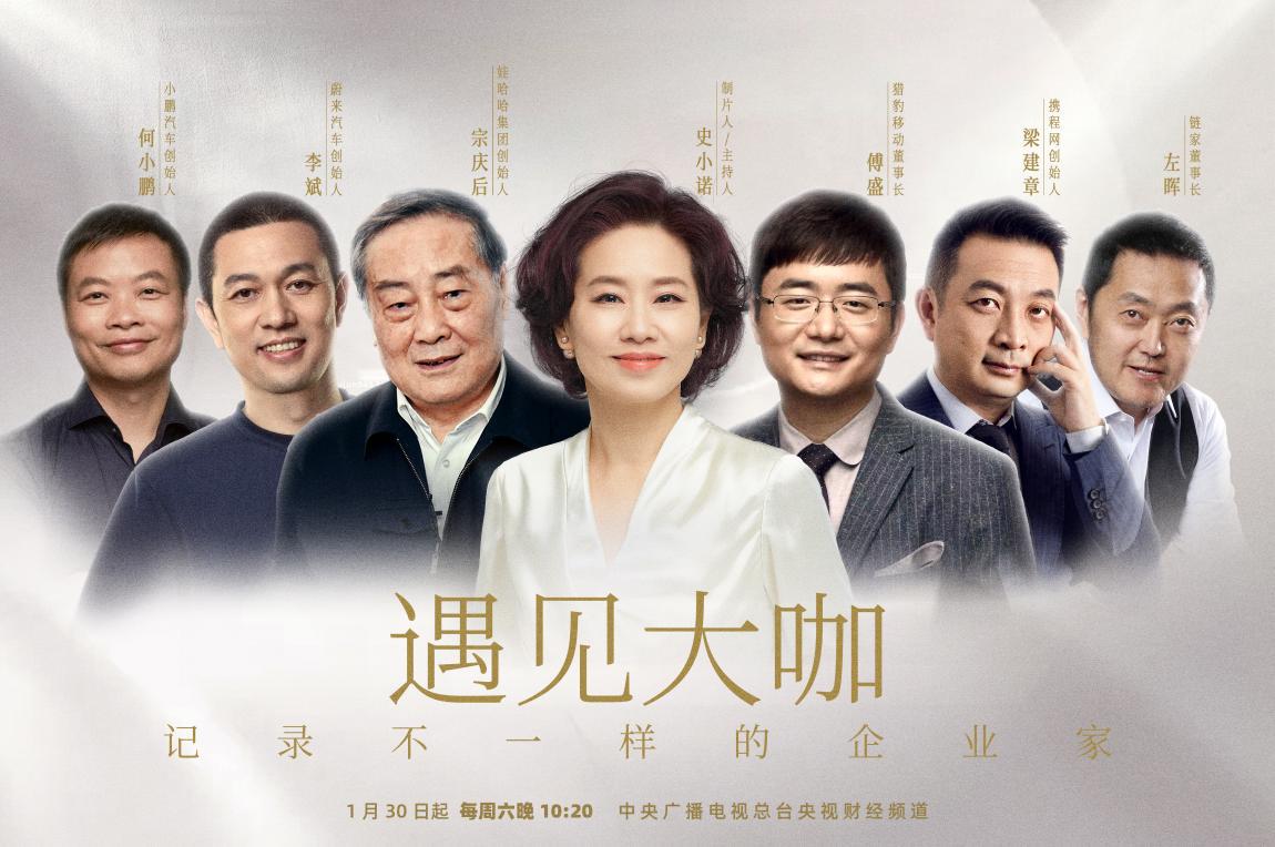 """《遇见大咖》第五季聚焦中国企业家的""""创新求变""""之路"""