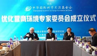 专家聚京城研讨优化营商环境建设
