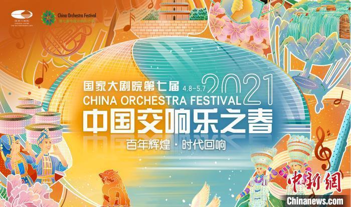 国家大剧院第七届中国交响乐之春将于四月开启。大剧院供图