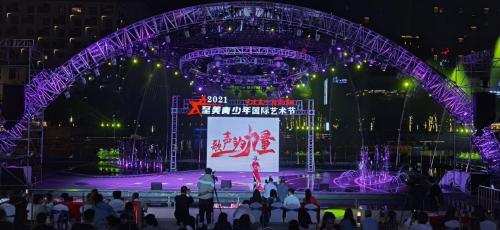 2021至美青少年国际艺术节在宁波开幕115.png