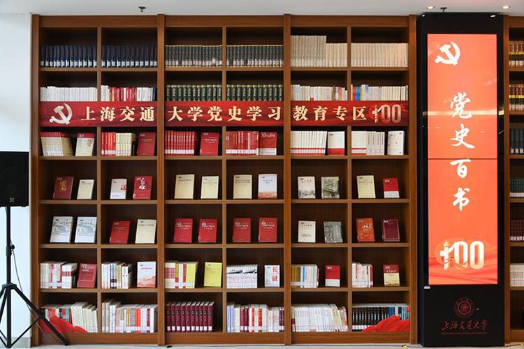 上海交通大学图书馆党史学习教育专区。图源:新华网_副本.png