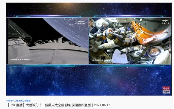 【报审】台湾网友观看神舟十二号发射直播:历史时刻,祖国伟大(1)28.png