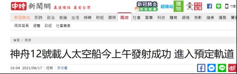 【报审】台湾网友观看神舟十二号发射直播:历史时刻,祖国伟大(1)198.png