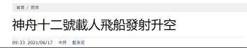 【报审】台湾网友观看神舟十二号发射直播:历史时刻,祖国伟大(1)200.png