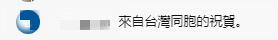 【报审】台湾网友观看神舟十二号发射直播:历史时刻,祖国伟大(1)231.png