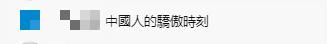 【报审】台湾网友观看神舟十二号发射直播:历史时刻,祖国伟大(1)306.png