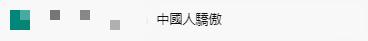 【报审】台湾网友观看神舟十二号发射直播:历史时刻,祖国伟大(1)307.png
