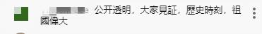 【报审】台湾网友观看神舟十二号发射直播:历史时刻,祖国伟大(1)312.png