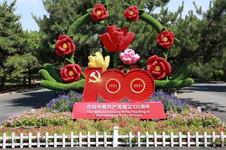 2021年6月21日,庆祝中国共产党成立100周年主题花卉亮相沈阳北陵公园。(图源:人民视觉)_副本.jpg