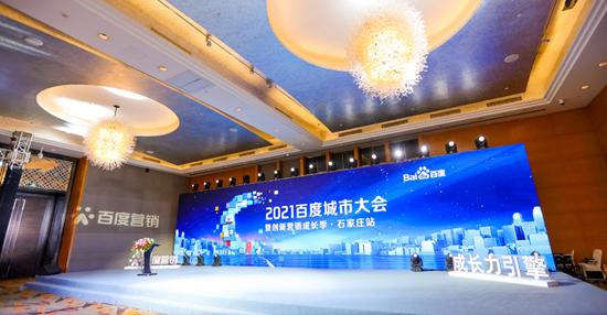 2021百度城市大会石家庄站成功举办,全方位赋能本地企业营销升级