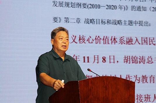 河北省创新教育学会会长韩清林讲话并论述《新时代立德树人的新内涵与新实践》.jpg