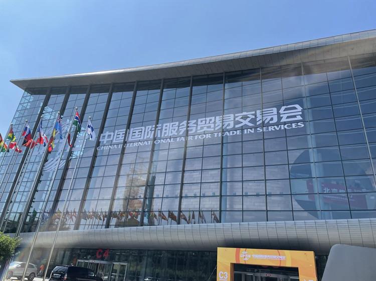 中国国际服务贸易交易会国家会议中心展区。海外网 赵壹晨摄_副本.jpg