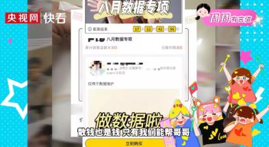 """侠客岛解局:动辄数百万上千万!粉丝自曝""""饭圈集资""""内幕"""