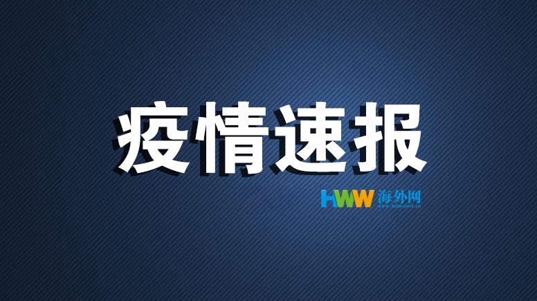 【战疫全时区】越南新增确诊10489例 新增死亡239例