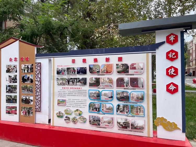 石河子新城街道十四社区内设置的老旧小区改造成果展示栏。(海外网 孟庆川摄)_副本.jpg