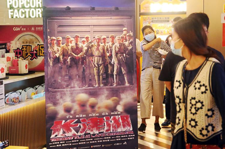 上海某影城内,观众驻足观赏电影《长津湖》海报。(图源:视觉中国)_副本.jpg