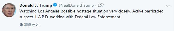 美国男子劫持人质与警方枪战 特朗普发推表关切