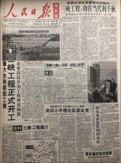 改革开放40年,人民日报海外版见证中国崛起- 海外网