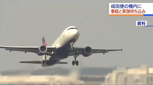 美国达美航空(NHK电视台视频截图)