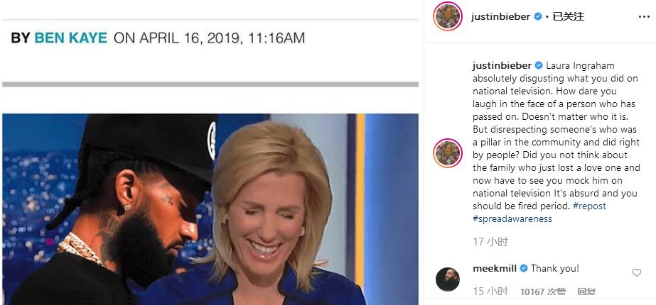 贾斯汀·比伯发文谴责福克斯新闻女主播。