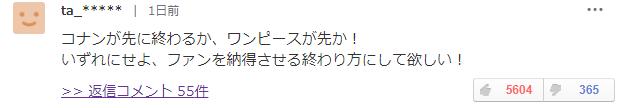 日本网友留言称:看来柯南要完结了,希望能让粉丝毫无遗憾。