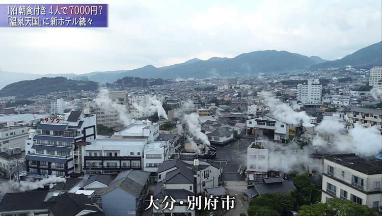 大分县别府市是日本著名的温泉乡(东京电视台)